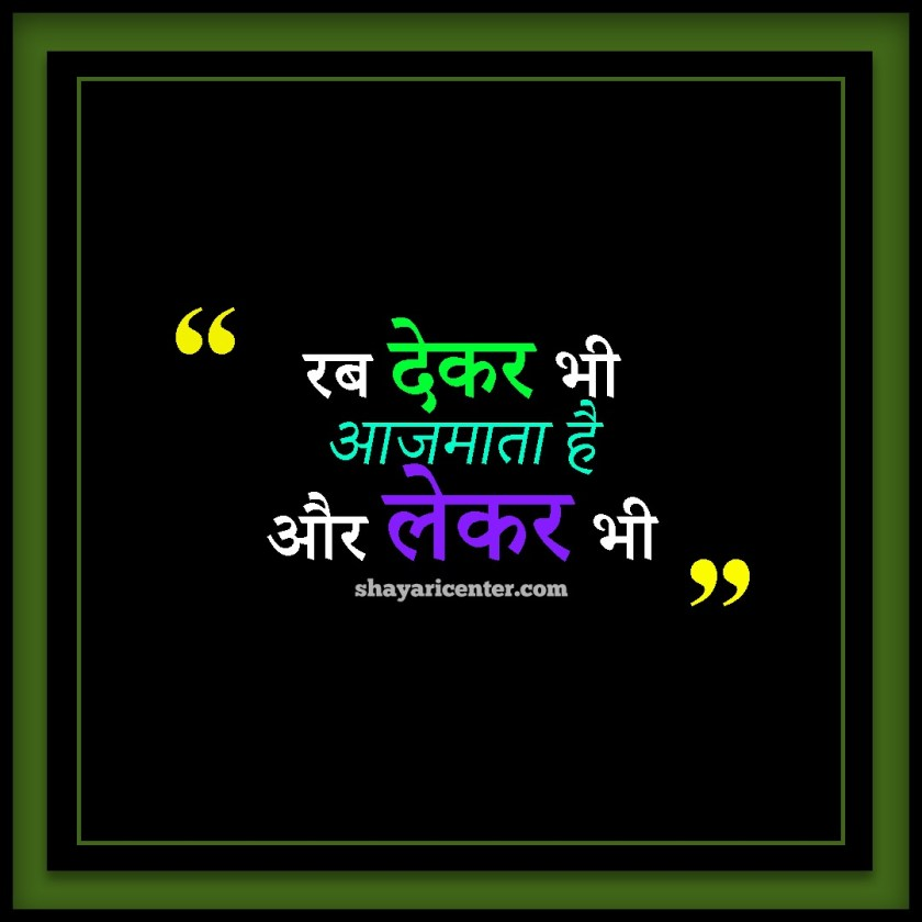 Morning Motivation Best Motivational 2 Lines In Hindi