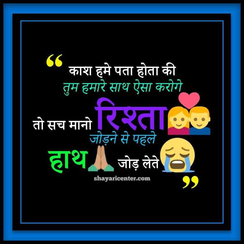 Sad Shayari In Hindi For Girlfriend | Breakup Shayari Image In Hindi