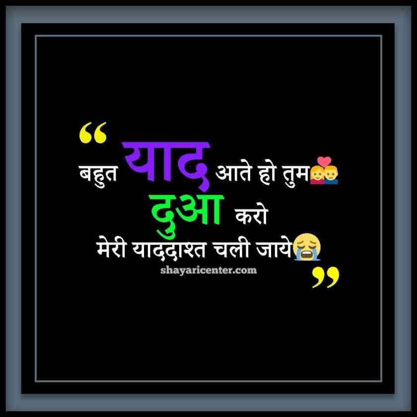 Sad Shayari Wallpaper Download Free | Breakup Shayari Image In Hindi
