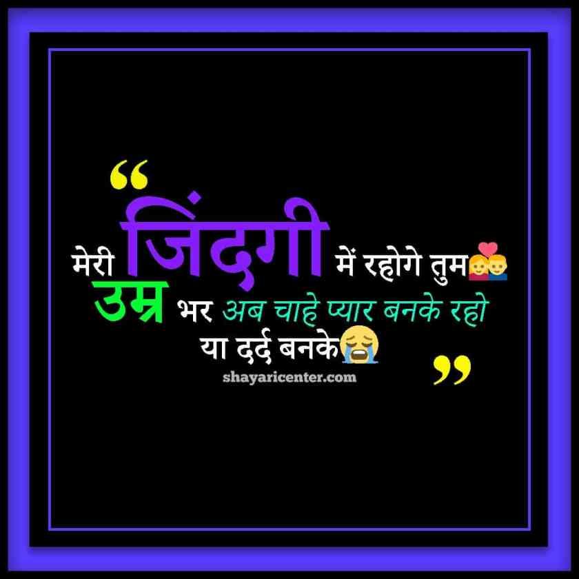 Sad Love Shayari In Hindi For Boyfriend | Breakup Shayari Image In Hindi