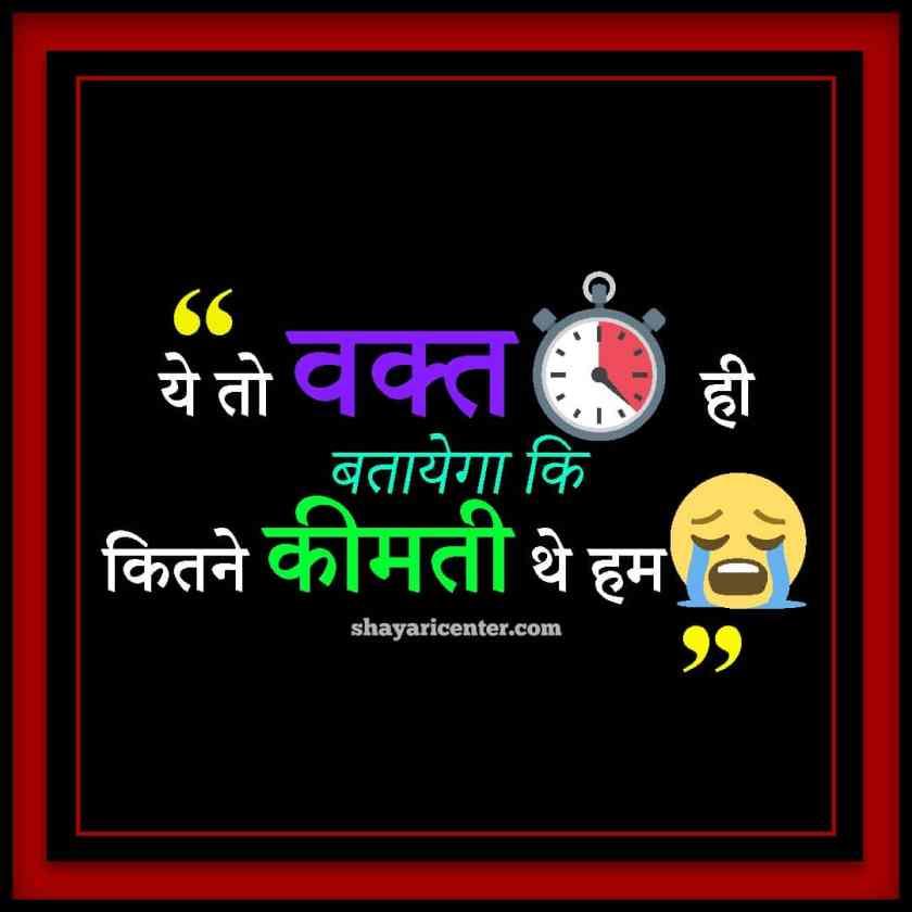 sad quotes hindi images