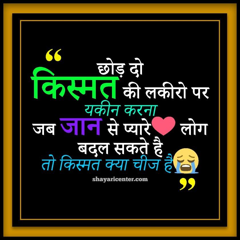 love judai shayari in hindi