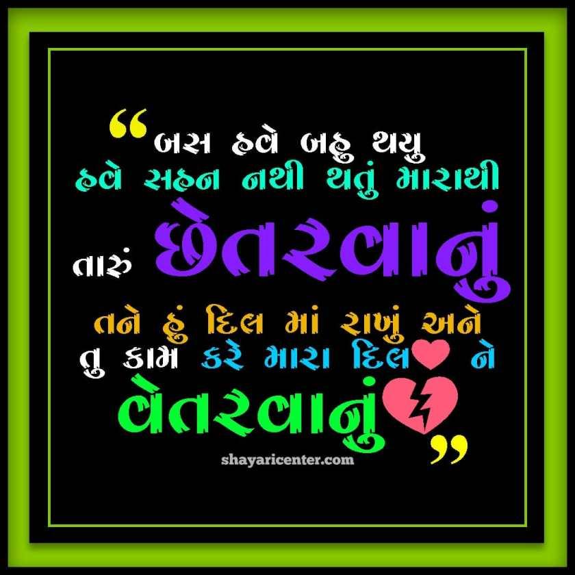 Gujarati Shayari Gujarati Language