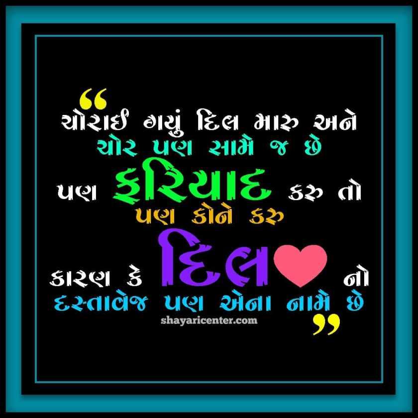 New Gujarati Photos