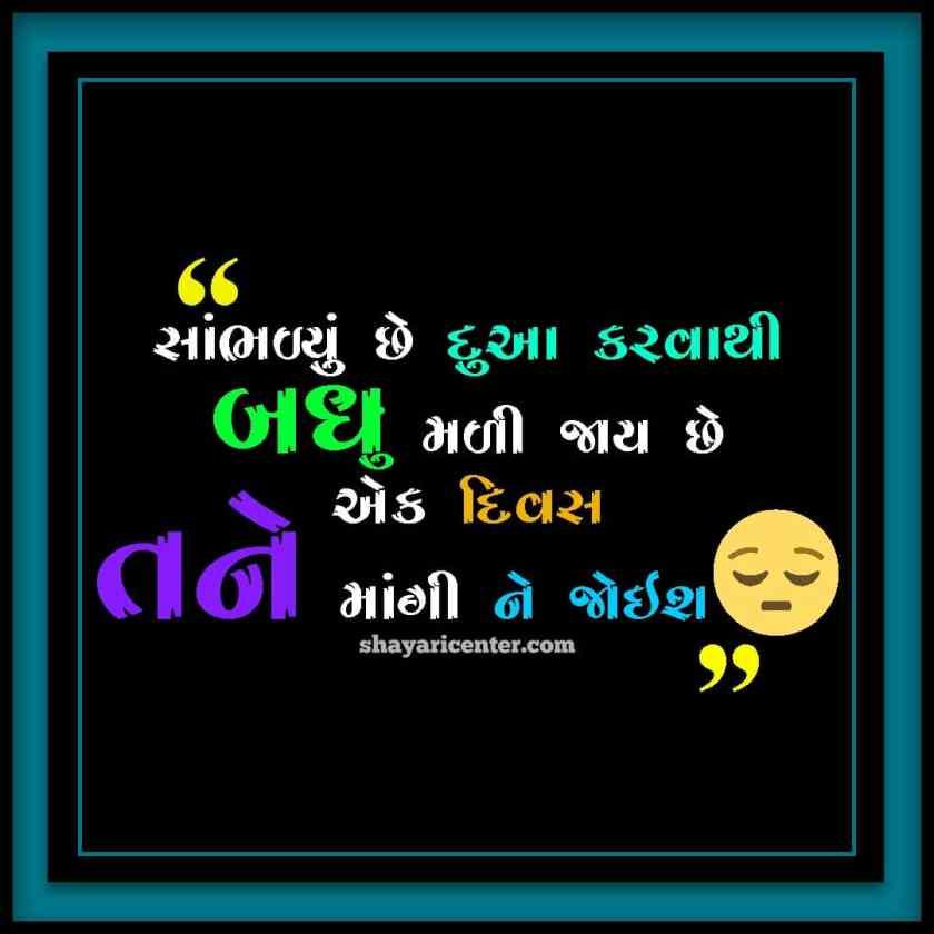 Gujarati Mein Shayari