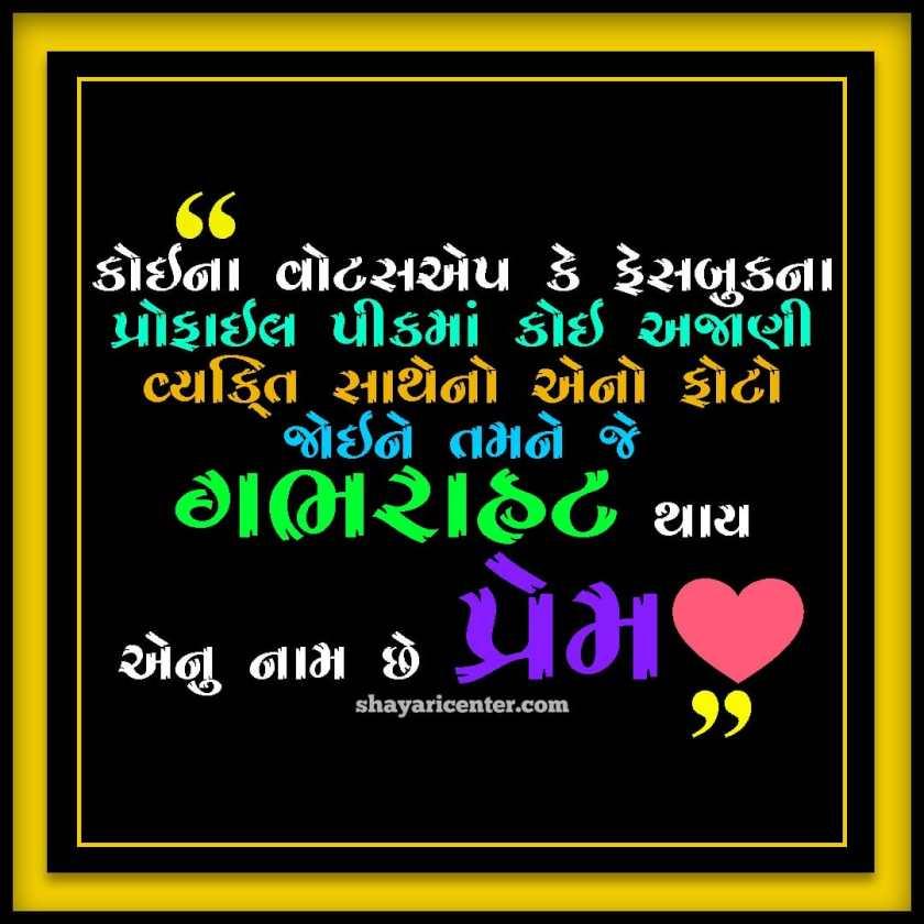 Love Shayari Gujarati Sms