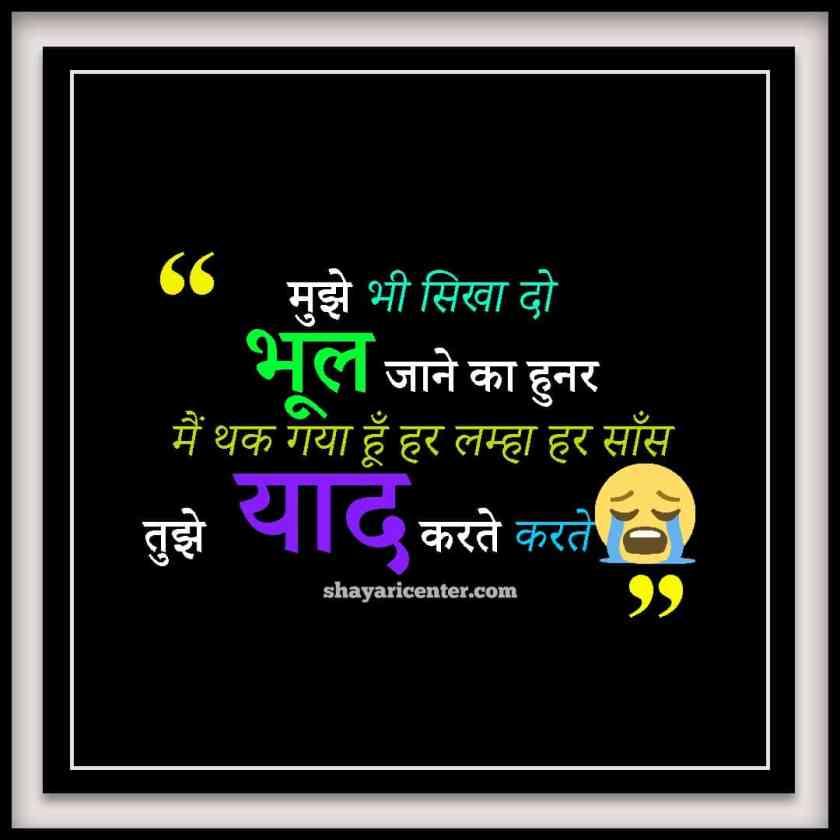 Sad Breakup Heart Touching Shayari In Hindi