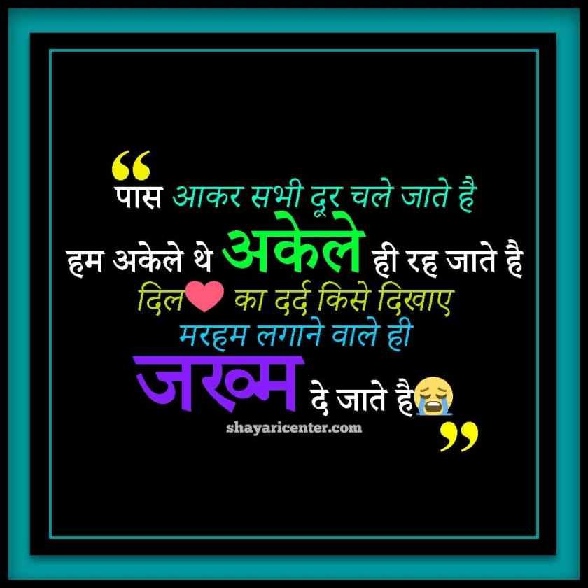 Sad Breakup 4 Line Heart Touching Shayari In Hindi
