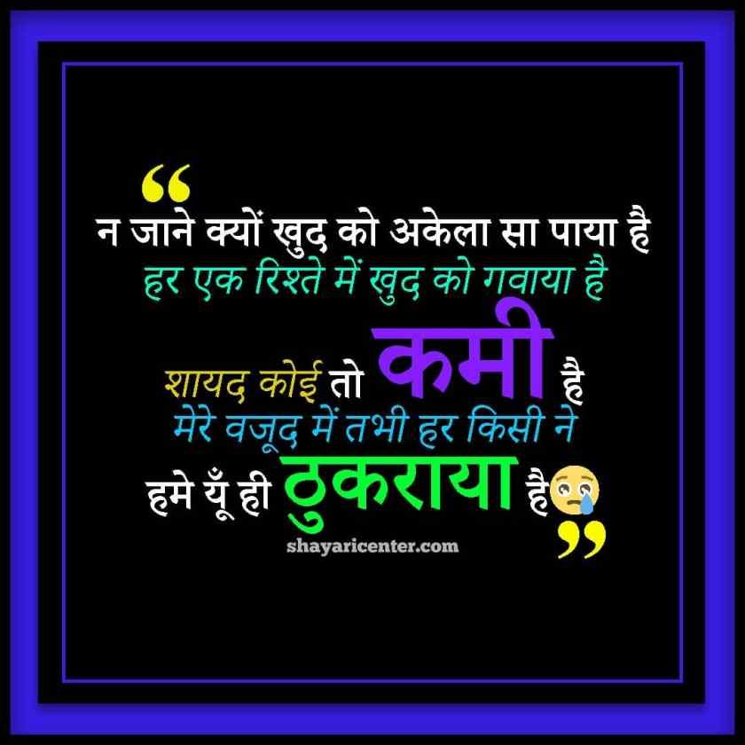 Sad Status In Hindi Shayari