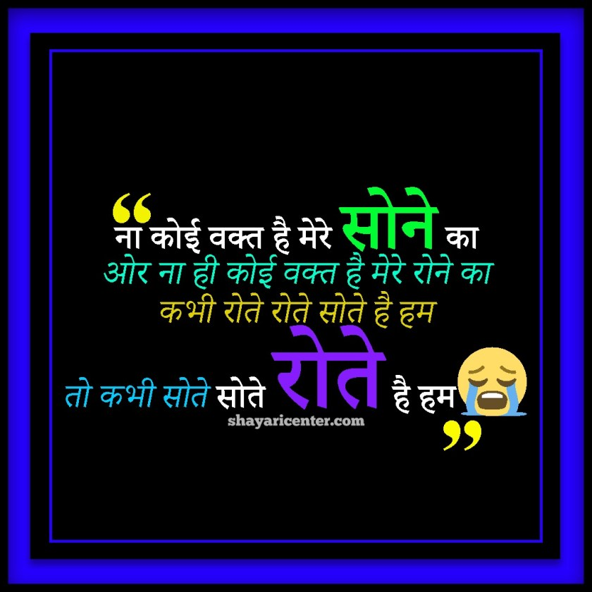 Shayari Sad In Hindi Image