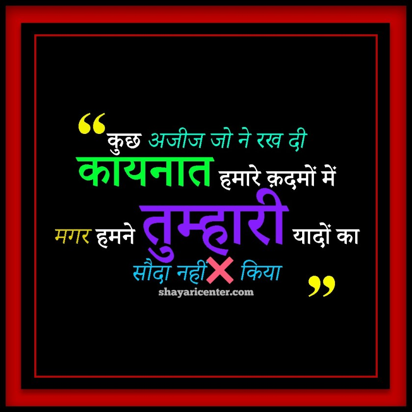 Share Chat Sad Shayari Image