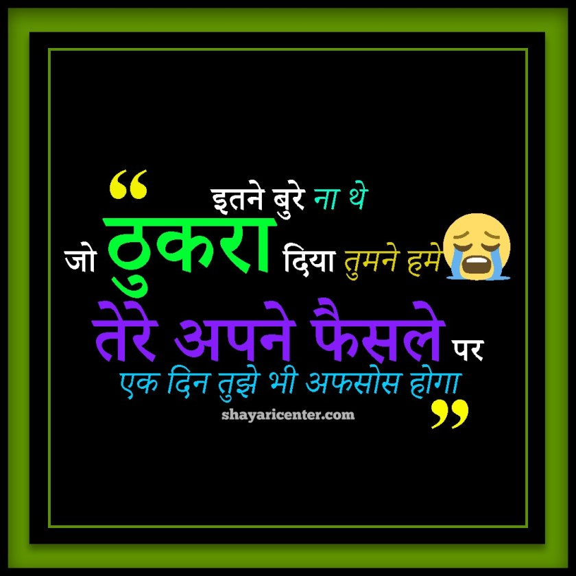 New Dil Todne Wale Sms
