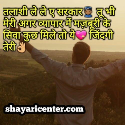 achi achi shayari hindi