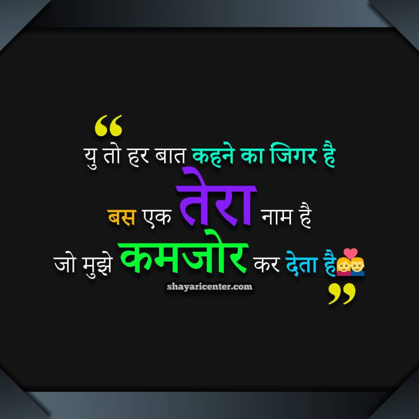 Best Love Image With Shayari Download