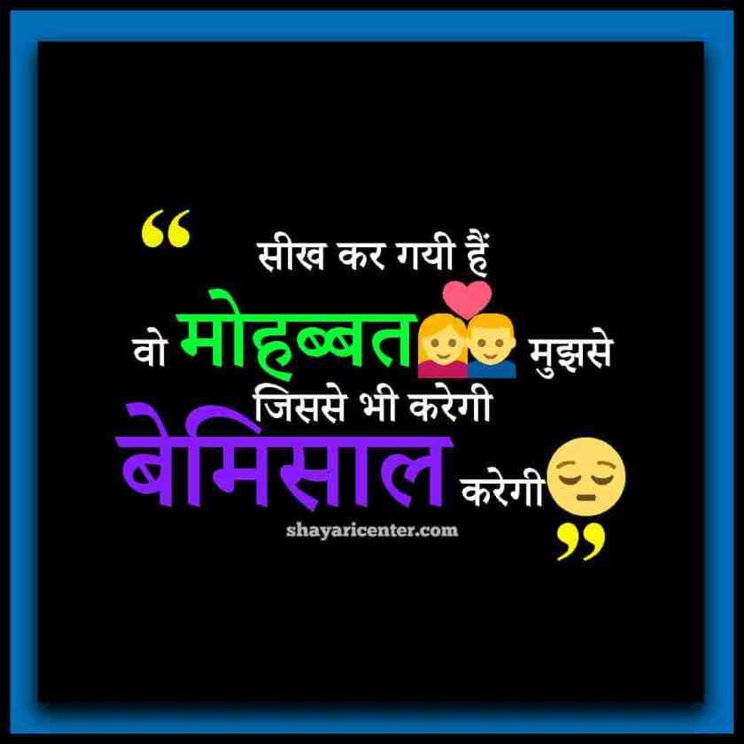 Sad Love Shayari In Hindi For Boyfriend With Images Download