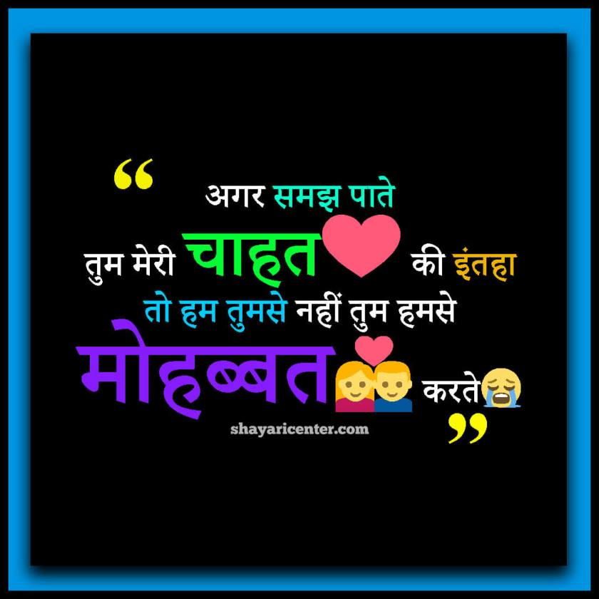 Love Shayari In Hindi For Boyfriend With Images Download