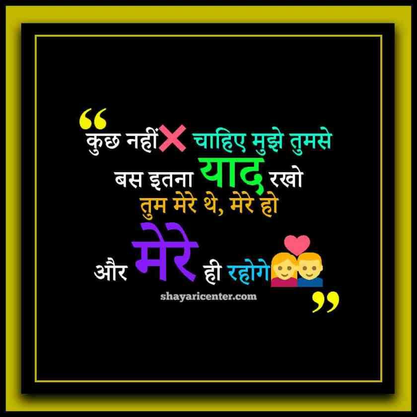 Best Jeevansathi Shayari In Hindi