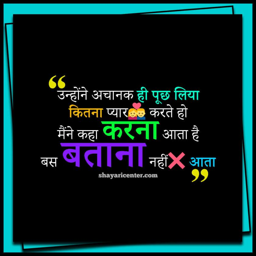 Love Message In Hindi