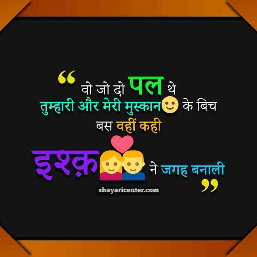Long Love Shayari In Hindi For Girlfriend