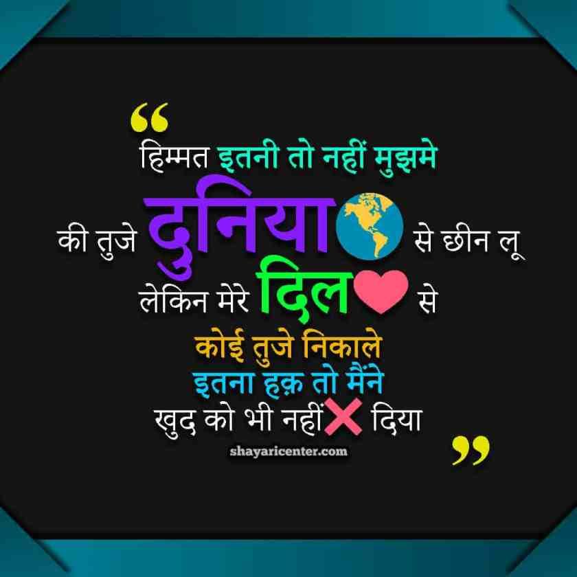 Heart Touching Shayari Image Download