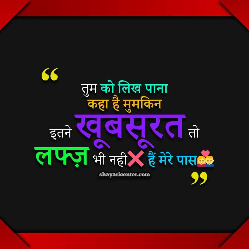 Romantic Status Shayari