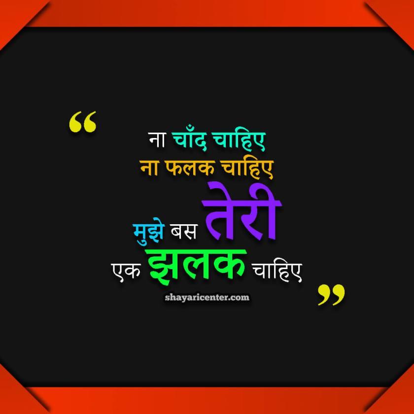 Romantic Shayari Download