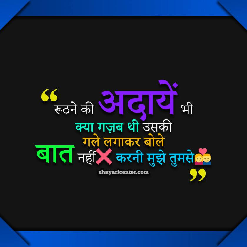 Love Shayari Images Download
