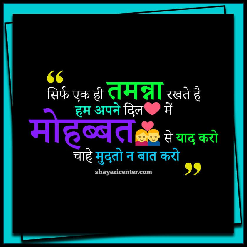 Love Quotes In Hindi For Boyfriend With Images