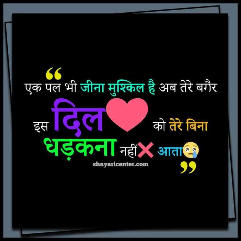 Shayari Wale Pic In Hindi