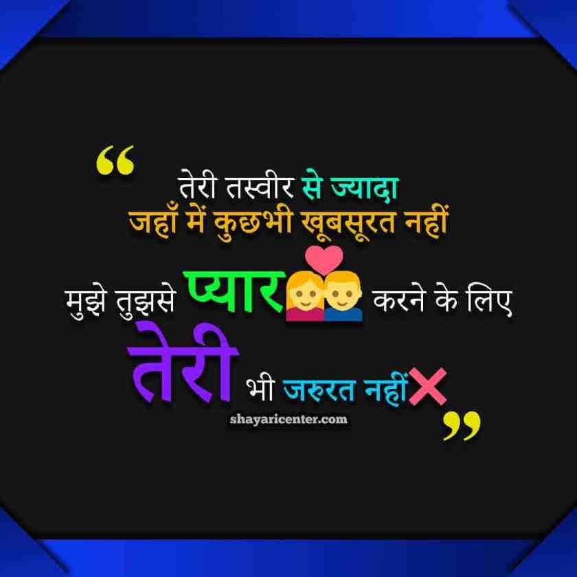 Sher Shayari Status