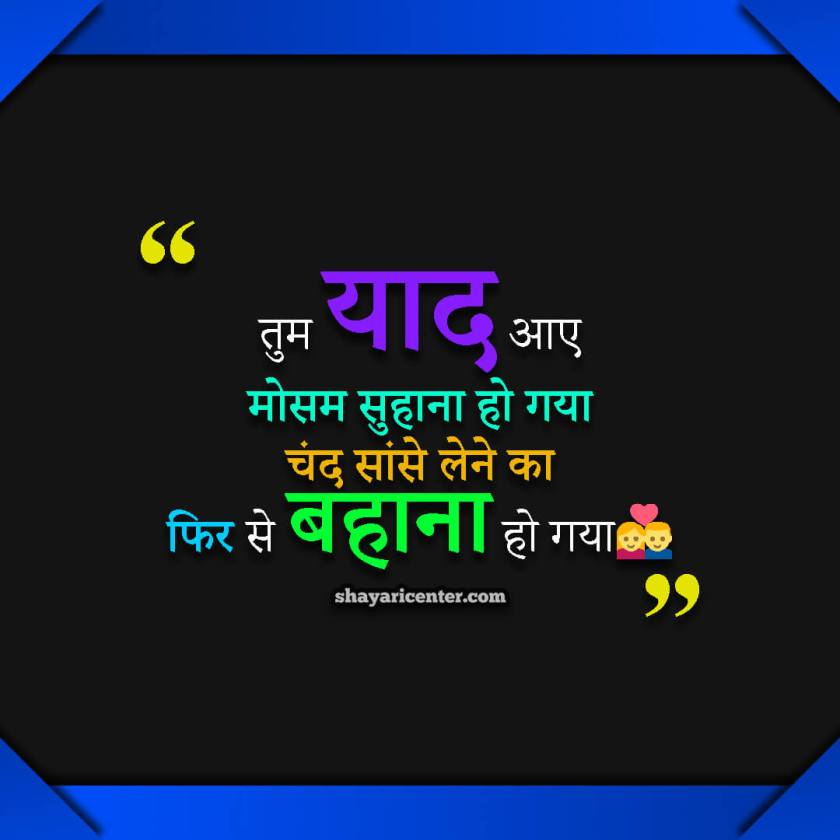 Dil Ki Baatein Quotes In Hindi