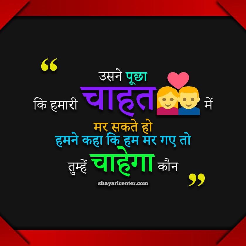 Deep Love Shayari In Hindi