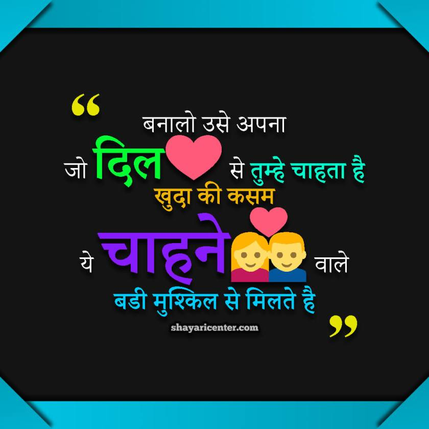 Very Romantic Shayari
