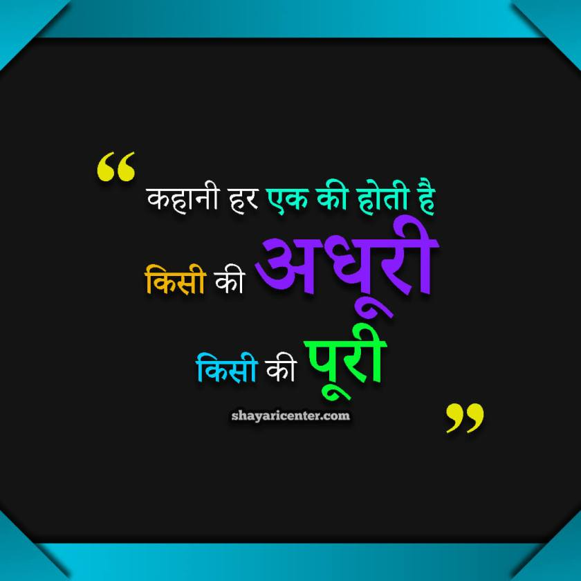 Images Of Shayari On Life In Hindi
