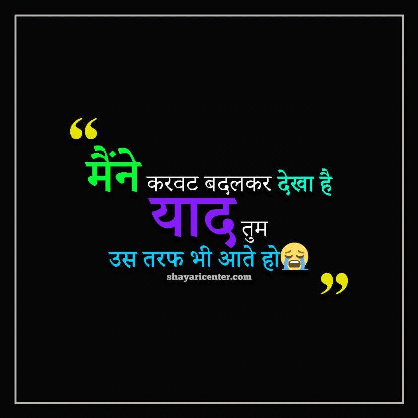 Bhula Dene Wali Shayari Hindi