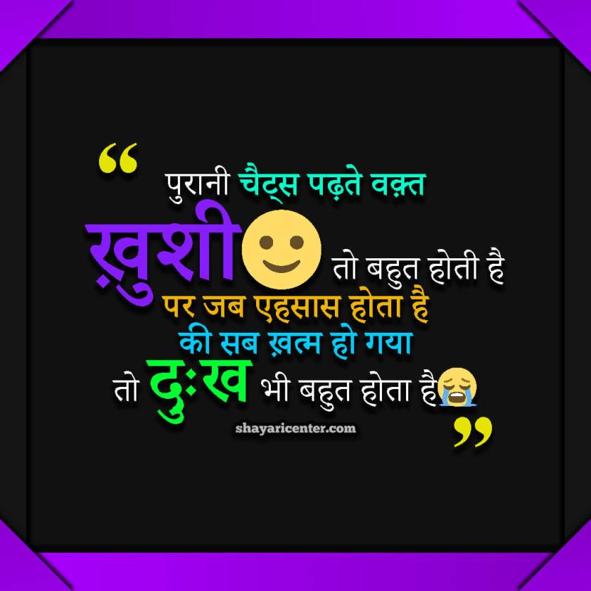 Sad Shayari Hindi Sms