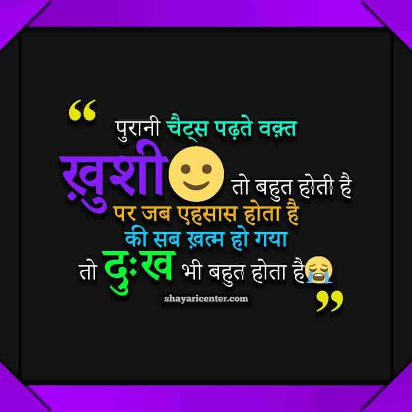 Sad Shayari Hindi Sms