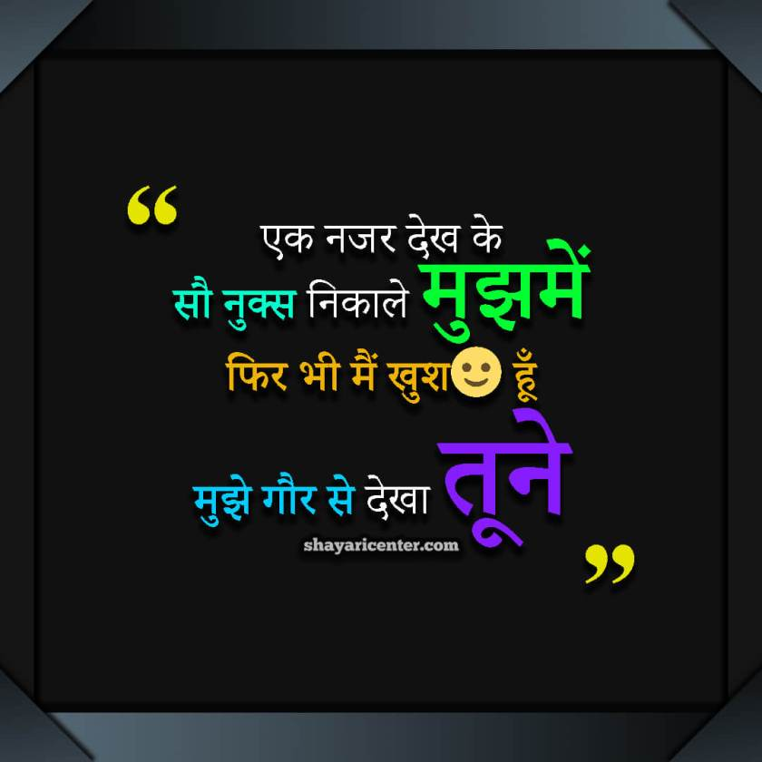 Sad Love Shayari Image