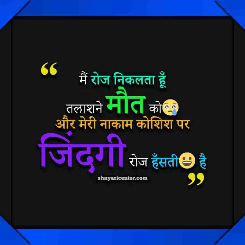 Sad Shayari Sms