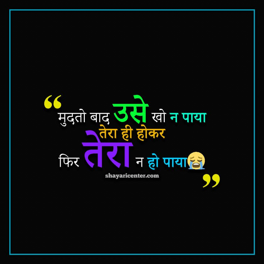 Dil Todne Wali Shayari In Hindi Image