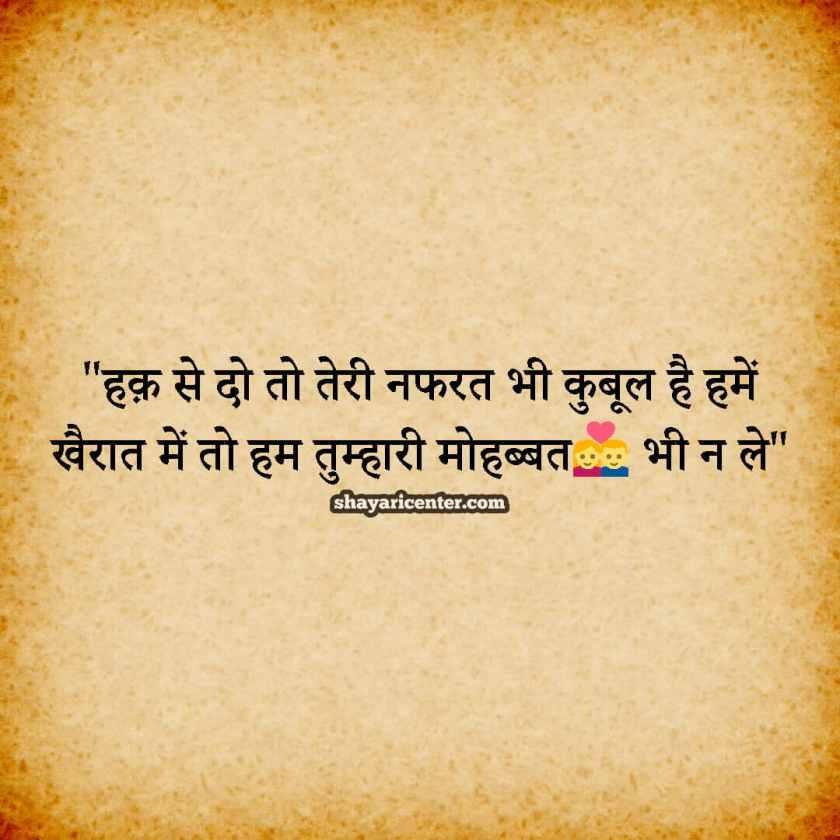 Sad Status In Hindi Images Download