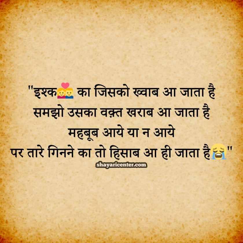 Dur Jane Ki Shayari Image
