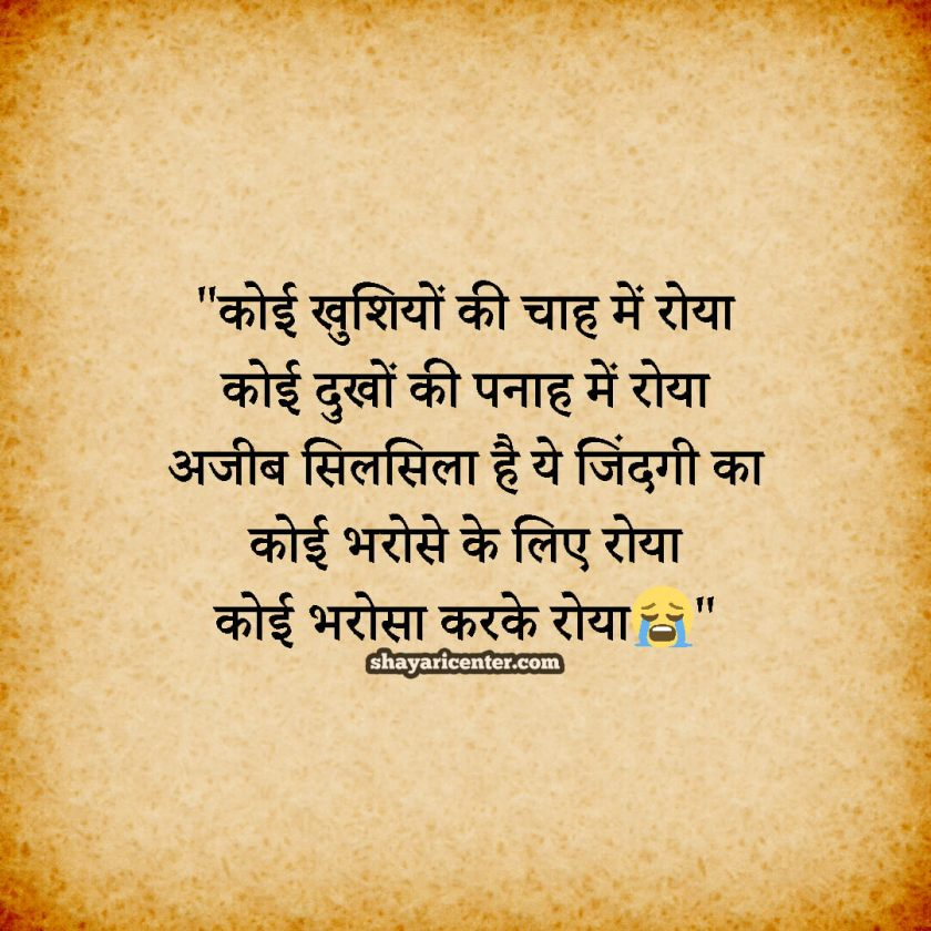 Heart Touching Images In Hindi