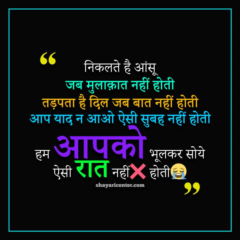 Best Love Quotes Shayri In Hindi