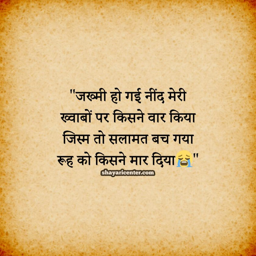 Sad Shayari In Hindi With Emoji
