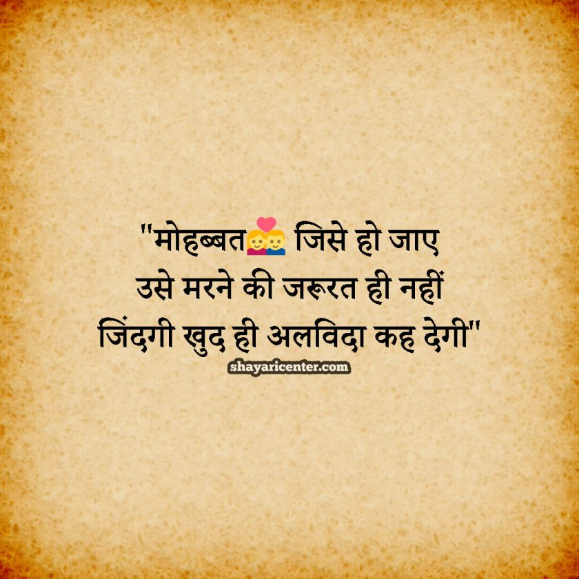 Sad Breakup Shayari Pic In Hindi