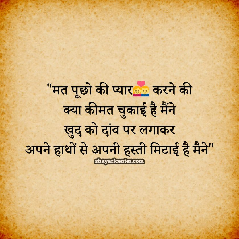 Emotional Shayari In Hindi On Life Image