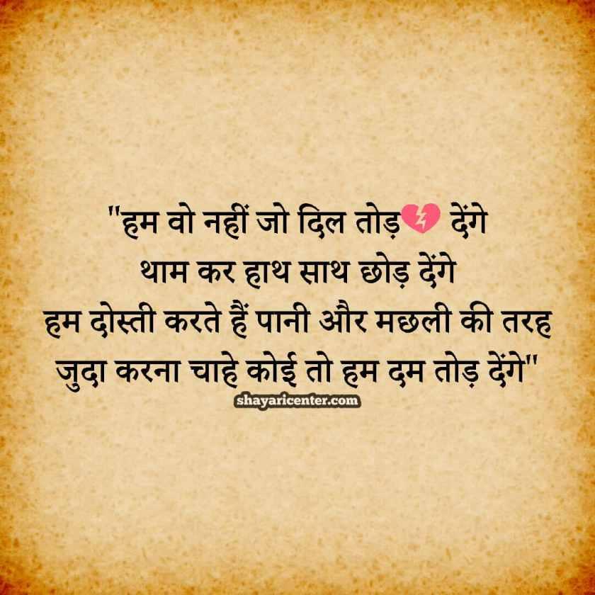Love Shayari Hindi Wallpaper