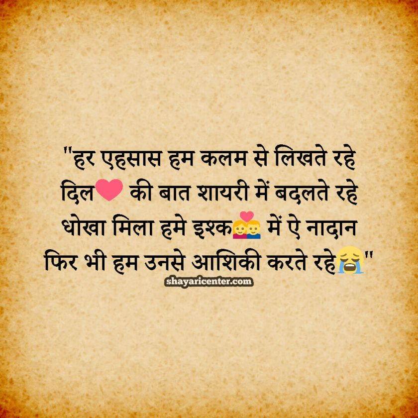 Sad Quotes In Hindi With Photo