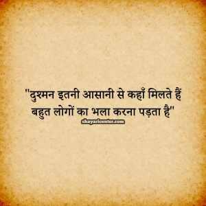 New Suvichar Hindi Me | New Suvichar In Hindi | Sara Vicharo